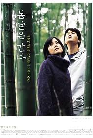 Bomnaleun ganda (2001)