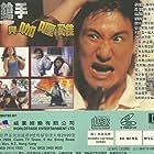 San cheung sau yue ga lei gai (1992)
