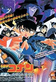 Meitantei Conan: Tengoku no countdown (2001)
