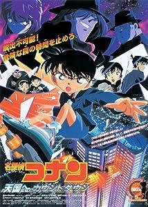 Watch hollywood movies dvd quality Meitantei Conan: Tengoku no countdown Japan [[movie]