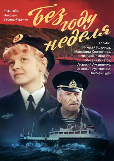 Bez godu nedelya ((1982))