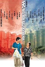 Tin shui wai dik yat yu ye (2008) Poster - Movie Forum, Cast, Reviews