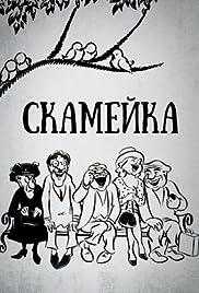 Skameyka Poster