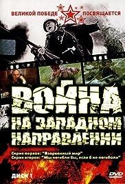 Voyna na zapadnom napravlenii Poster