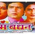 Rekha, Rajesh Khanna, and Moushumi Chatterjee in Prem Bandhan (1979)