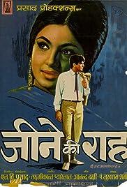 Jeene Ki Raah Poster