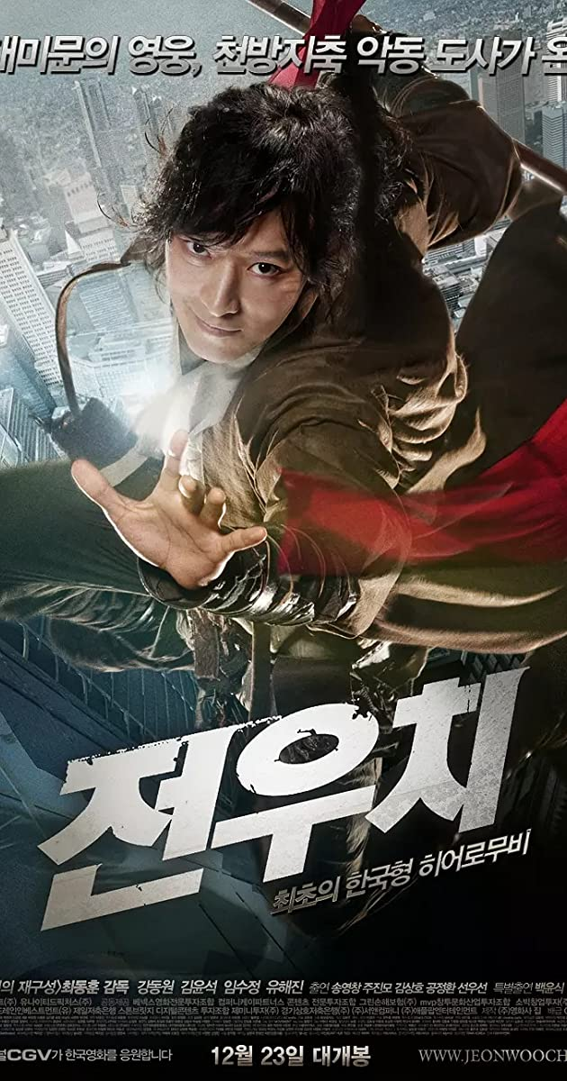 Image Woochi