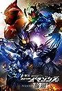 Kamen Rider Amazons: Reincarnation