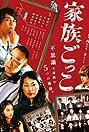 Kazoku gokko (2015) Poster