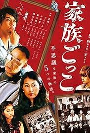 Kazoku gokko Poster