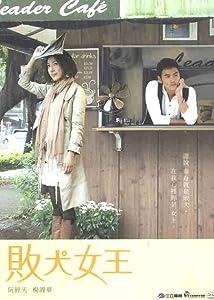Top 10 des sites de téléchargement gratuit de films Queen of No Marriage, Harry Chang, Amanda Chu, Tony Fish, Jessica Sung [1280x720] [WQHD] (2009)