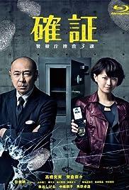 Kakushô: Keishichô sôsa 3 ka Poster