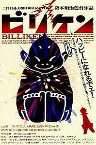 Watch a adult movie Biriken by none [1280x768]