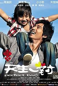 Xin tian sheng yi dui (2012)