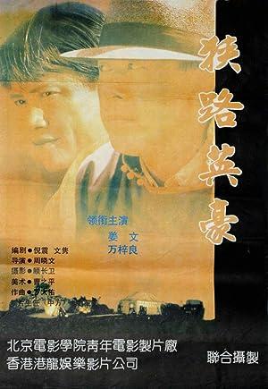 Ni Zhen (scriptwriter) Da lu Movie