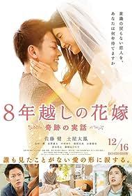 8-nengoshi no hanayome (2017)