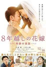 Watch Movie The 8-Year Engagement (8-nengoshi no hanayome) (2017)