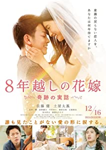 Watch date movie full movie 8-nengoshi no hanayome [mts]