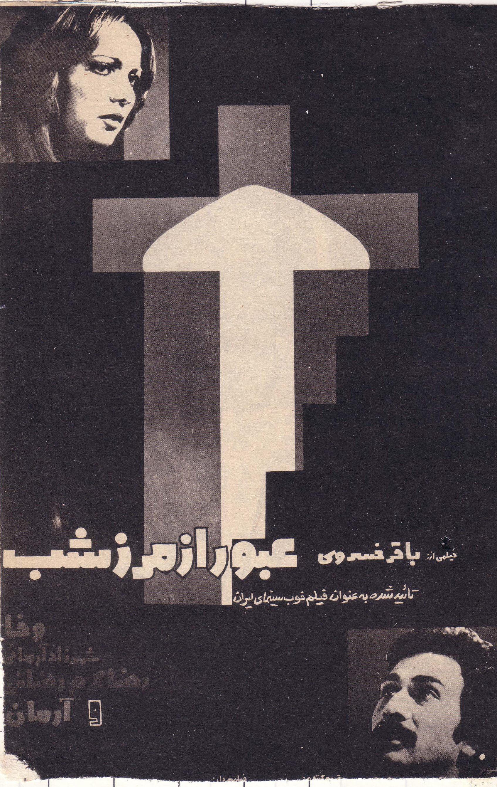 Oboor az marz-e shab ((1980))