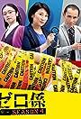 Keishichô 0 gakari: Seikatsu anzen ka nandemo sôdanshitsu