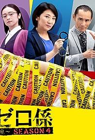 Primary photo for Keishichô 0 gakari: Seikatsu anzen ka nandemo sôdanshitsu