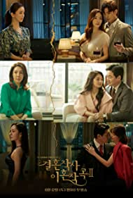 Sung Hoon and Lee Ga-Ryeong in Love (ft. Marriage & Divorce) (2021)