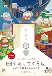 Sumikko Gurashi the Movie: The Unexpected Picture Book and the Secret Child Poster