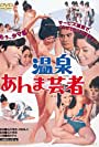 Film Review: Hot Springs Geisha (1968) by Teruo Ishii