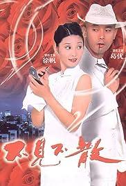 Bu jian bu san Poster
