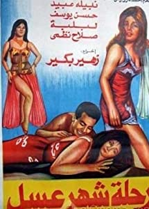 Must watch thriller movies Rehlet shahr al asal by none [SATRip]