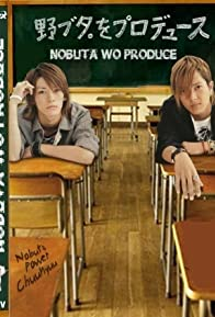 Primary photo for Nobuta wo produce