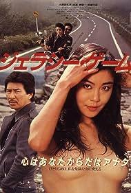Jerashî gêmu (1982)