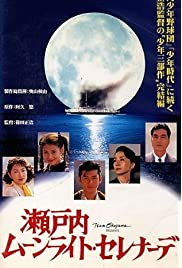 Download Setouchi munraito serenade (1997) Movie