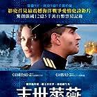 Admiral (2008)