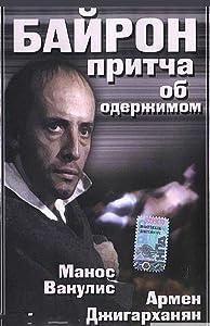 New movie promo download Byron, i balada enos daimonismenou by Nikos Koundouros [[movie]
