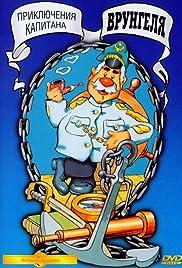 Priklyucheniya kapitana Vrungelya Poster