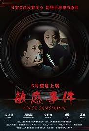 Min Gan Shi Jian Poster