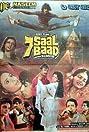7 Saal Baad (1987) Poster
