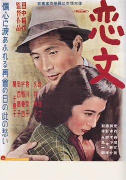 Koibumi (1953)