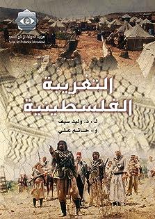 Al-Taghriba Al-Filistinia (2004– )
