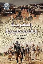 Al-Taghriba Al-Filistinia