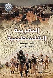Al-Taghriba Al-Filistinia Poster - TV Show Forum, Cast, Reviews