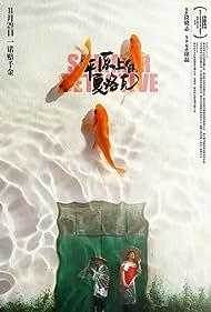 Ping Yuan Shang De Xia Luo Ke (2019)