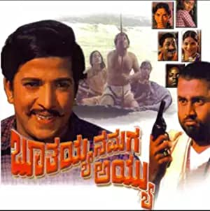 Where to stream Bhootayyana Maga Ayyu
