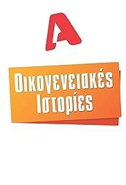 Oikogeneiakes istories Poster