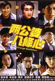 Liang gong po ba tiao xin Poster