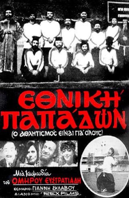 Ethniki papadon (1984)
