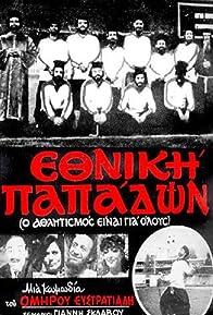 Primary photo for Ethniki papadon