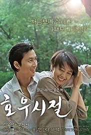 Ho woo shi jul(2009) Poster - Movie Forum, Cast, Reviews