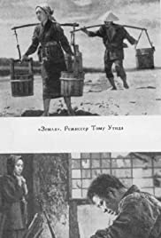 Tsuchi Poster
